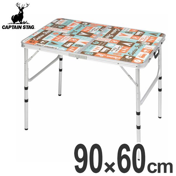 アルミフォーウェイテーブル アジャスター付 S 90×60cm レジャーロード キャプテンスタッグ アウトドアテーブル (  テーブル 折りたたみ 高さ調節 二つ折り 4段階 高さ調整 ローテーブル アウトドア 2~4人用 )