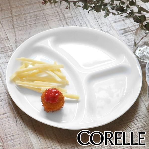 ランチプレート 26cm コレール CORELLE 白 食器 皿 ウインターフロスト ( 食洗機対応 ホワイト 電子レンジ対応 お皿 オーブン対応 白い 白い皿 ワンプレート ランチ皿 仕切り皿 洋食器 )