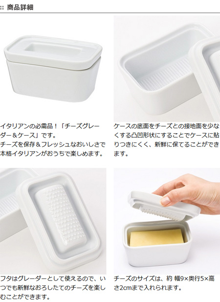 ■Stock Limit, Arrivalless ■ Cheese Gray Teru0026 Case Cheese Lowering Device  Cheese Preservation Container Earthenware (cheese Cut Cheese Grader Kitchen  ...