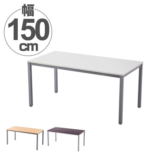 ミーティングテーブル オフィステーブル 幅150cm ( 送料無料 テーブル シンプル ベーシック デスク オフィス 会社 ワークデスク ワークテーブル オフィス家具 事務机 事務用 )