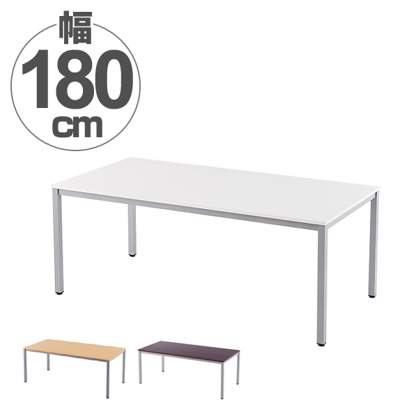 ミーティングテーブル オフィステーブル 幅180cm ( 送料無料 テーブル シンプル ベーシック デスク オフィス 会社 ワークデスク ワークテーブル オフィス家具 事務机 事務用 )
