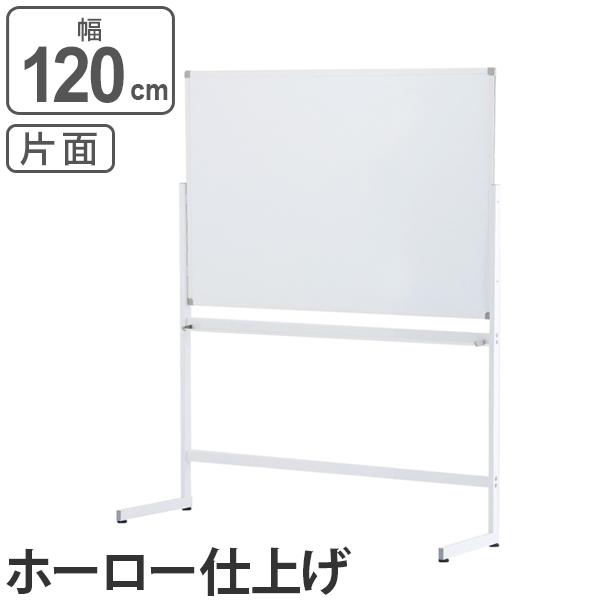 ホワイトボード 1200×900 片面 L字脚 ホーロータイプ ( 送料無料 脚付き 脚付 ホーロー 無地 L字 磁石 120センチ 120cm オフィス オフィス用品 軽量 )