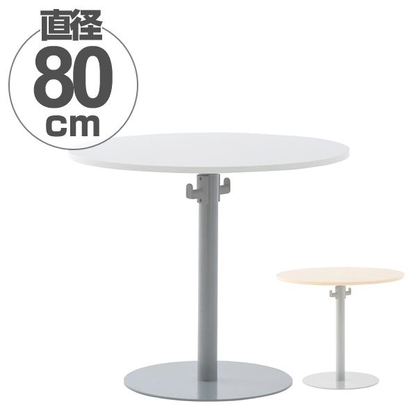 リフレッシュテーブル 丸テーブル バッグハンガー付き 直径80cm ( 送料無料 コーヒーテーブル センターテーブル カフェテーブル ラウンドテーブル オフィス家具 1本脚 オフィス家具 机 円形 丸 丸型 ホワイト ナチュラル 白 )