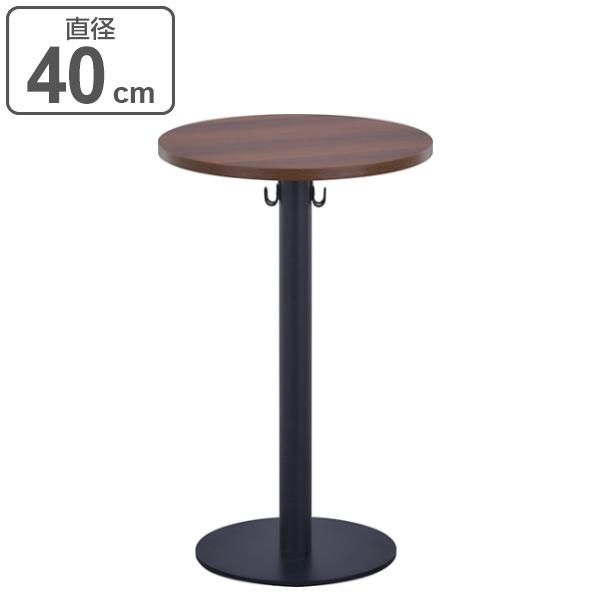 サイドテーブル 直径40cm 丸テーブル バッグハンガー付き ( 送料無料 コーヒーテーブル センターテーブル カフェテーブル ラウンドテーブル オフィス家具 1本脚 机 円形 丸 丸型 つくえ スチール )