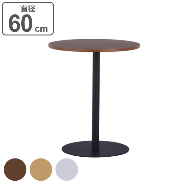 リフレッシュテーブル 直径60cm ブラック脚 丸テーブル ( 送料無料 コーヒーテーブル センターテーブル カフェテーブル ラウンドテーブル オフィス家具 1本脚 机 円形 丸 丸型 つくえ スチール )