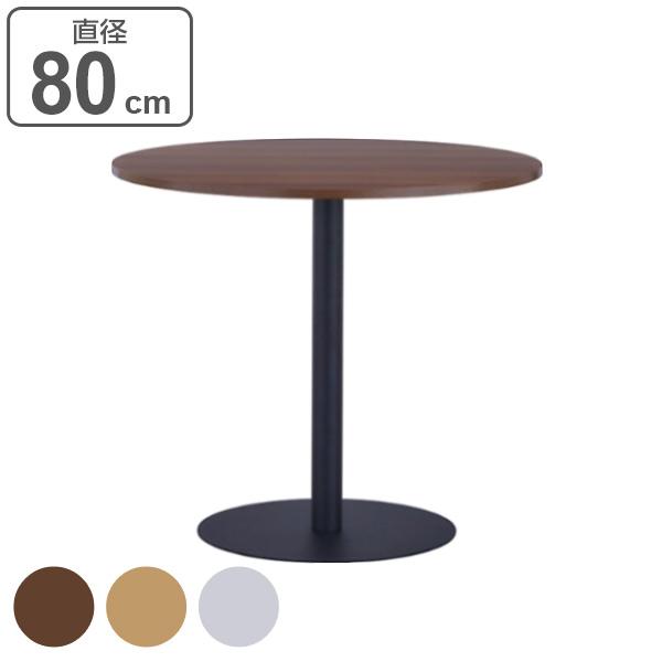 リフレッシュテーブル 直径80cm ブラック脚 丸テーブル ( 送料無料 コーヒーテーブル センターテーブル カフェテーブル ラウンドテーブル オフィス家具 1本脚 机 円形 丸 丸型 つくえ スチール )