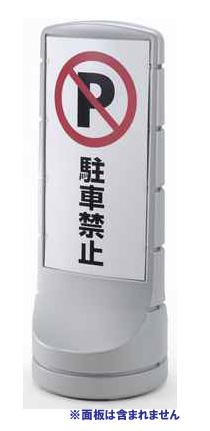 スタンドサイン 看板 シルバー 送料無料 (構内 施設 駐車場 標識 構内標識 業務用 )