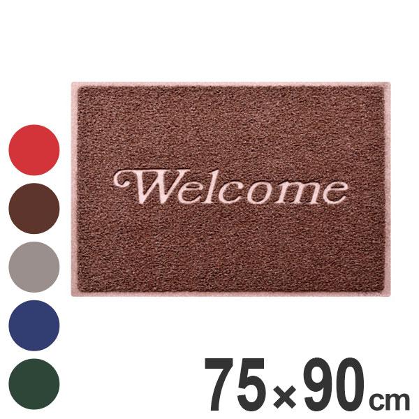 玄関マット 屋外用 文字入り 「Welcome」 コイルカラーマット 裏地付 75×90cm ( 送料無料 エントランスマット 業務用 泥落とし )