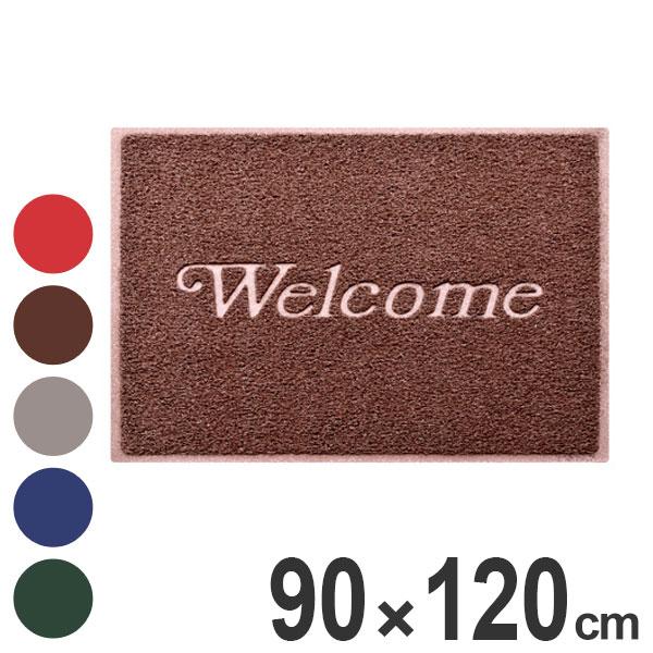 玄関マット 屋外用 文字入り 「Welcome」 コイルカラーマット 裏地付 90×120cm ( 送料無料 エントランスマット 業務用 泥落とし )