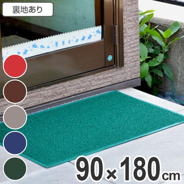 玄関マット 土砂用 コイルカラーマット クッション 90×180cm ( 送料無料 エントランスマット 業務用 )