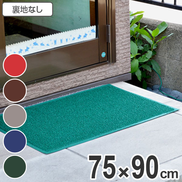 玄関マット 土砂用 コイルカラーマット カスタム 75×90cm ( 送料無料 エントランスマット 業務用 )