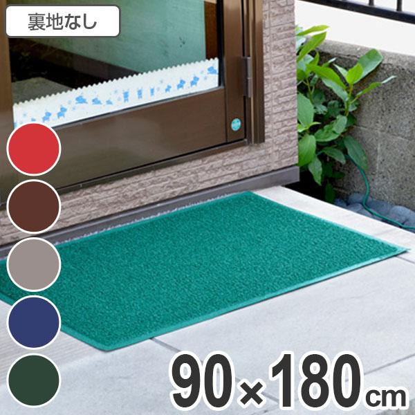 玄関マット 土砂用 コイルカラーマット カスタム 90×180cm ( 送料無料 エントランスマット 業務用 )