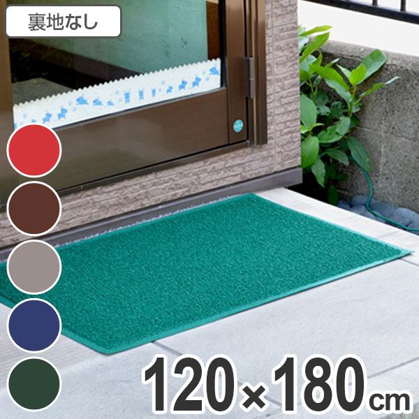 玄関マット 土砂用 コイルカラーマット カスタム 120×180cm ( 送料無料 エントランスマット 業務用 )