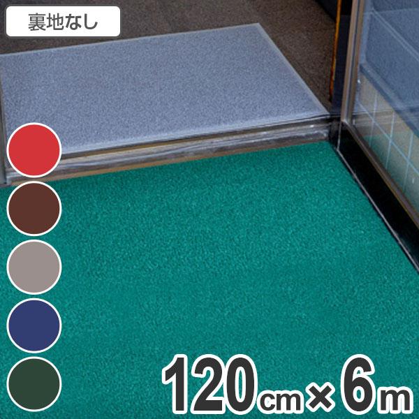 玄関マット 土砂用 コイルカラーマット カスタム フチなし 120cm幅×6m巻 ( 送料無料 エントランスマット 業務用 ロール )