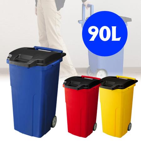分別ゴミ箱 キャスターペール 4輪 90L ( ごみ箱 ゴミ箱 分別 ダストBOX くずかご ダストボックス 分別 送料無料 )