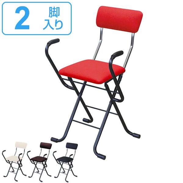 折りたたみチェア 2脚セット Jメッシュアームチェア 座面高49cm アーム付き 折り畳み 椅子 イス ( 送料無料 チェアー 腰掛け いす 折りたたみイス 補助 立ち上がり 背もたれ付き 日本製 完成品 折りタタミ 来客用 簡易チェア )