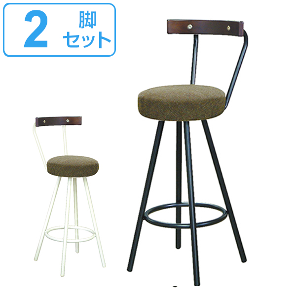 カウンタースツール 2脚セット 背付き スツール 椅子 チェア クッション スチール ( 送料無料 ハイチェア カウンターチェア イス いす チェアー 腰掛け バーチェア ハイスツール ダイニング 丸椅子 おしゃれ 背もたれ 木製 )
