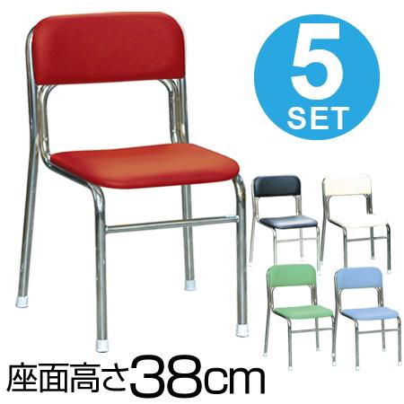 スタッキングチェア 椅子 リブラチェア 座面高38cm 5脚セット ( 送料無料 積み重ね チェアー 小学校 高学年 積み重ね チェアー イス いす 背もたれ付き 会議室 低め )