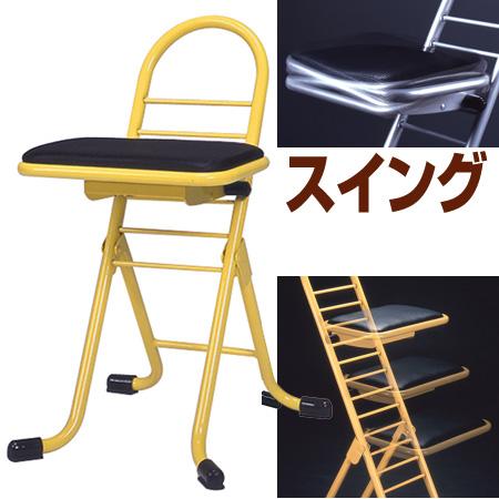 プロワークチェア 作業椅子 スイング ロータイプ ブラック/イエロー ( 送料無料 折りたたみ椅子 チェアー 作業場 工房 工場 イス 座面高さ調節 業務用品 )