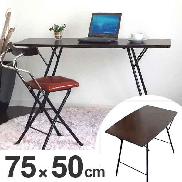 折りたたみテーブル トラス バレル型天板 幅75cm ( 送料無料 デスク コーヒーテーブル 机 リビングテーブル )