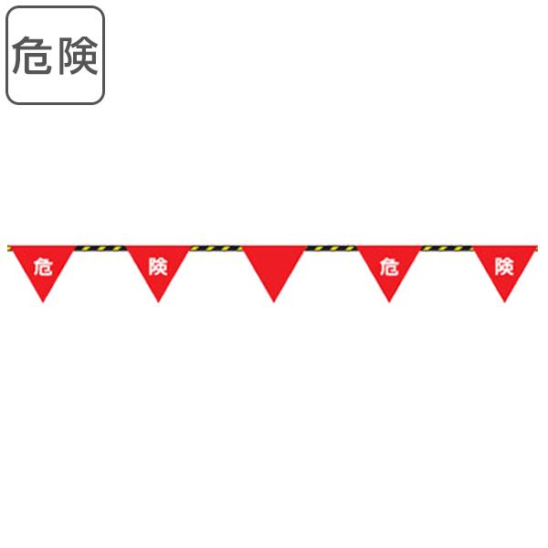 トラロープ 「危険」 フラッグ標識付き 20m ( 送料無料 )