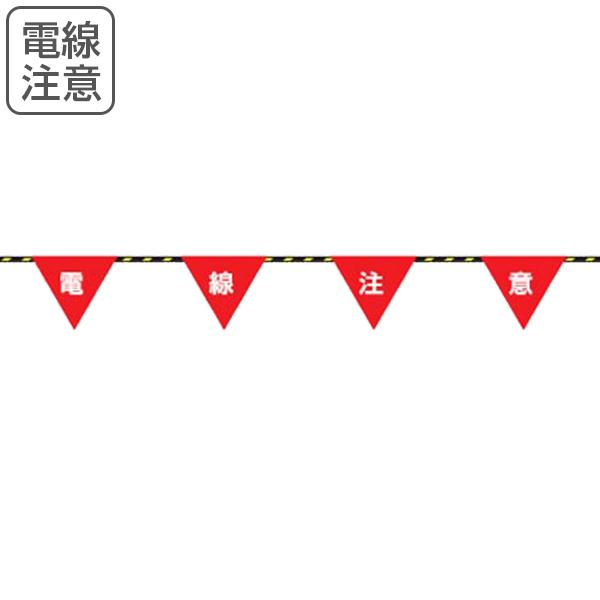 トラロープ 「電線注意」 フラッグ標識付き 20m ( 送料無料 )