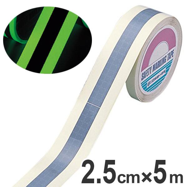高輝度蓄光テープ 反射ライン付 防災用  2.5cmx10m巻 離けい紙付 ( 送料無料 夜光テープ 誘導標示 防災用品 )