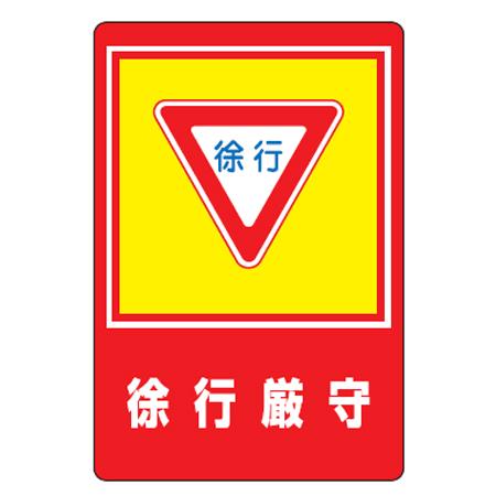 路面標識 「徐行厳守」 強力粘着テープ付き 軟質エンビタイプ ( 送料無料 安全標識 シール )