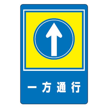 路面標識 「一方通行」 強力粘着テープ付き 軟質エンビタイプ ( 送料無料 安全標識 シール )