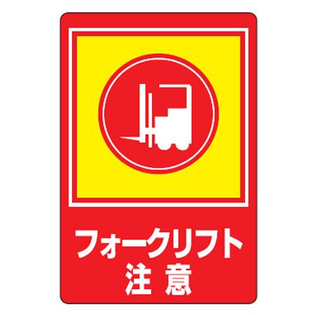 路面標識 「フォークリフト注意」 強力粘着テープ付き 軟質エンビタイプ ( 送料無料 安全標識 シール )