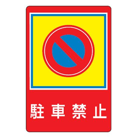 路面標識 「駐車禁止」 強力粘着テープ付き 軟質エンビタイプ ( 送料無料 安全標識 シール )