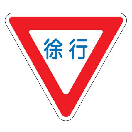 路面道路標識 「徐行」 強力粘着テープ付き 軟質エンビタイプ ( 送料無料 安全標識 シール )