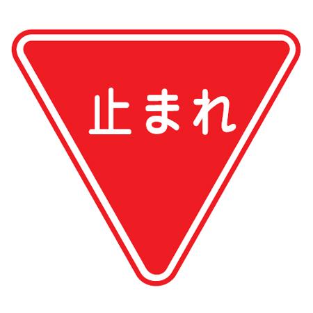 路面道路標識 「止まれ」 強力粘着テープ付き 軟質エンビタイプ ( 送料無料 安全標識 シール )