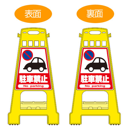 バリケードスタンド 「駐車禁止」 両面表示 サインスタンド 高さ60cm ( 送料無料 立て看板 標識 案内板 フロアサイン )