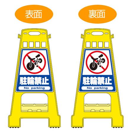 バリケードスタンド 「駐輪禁止」 両面表示 サインスタンド 高さ60cm ( 送料無料 立て看板 標識 案内板 フロアサイン )