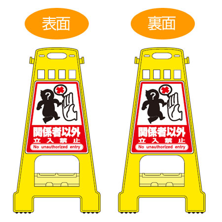 バリケードスタンド 「関係者以外立入禁止」 両面表示 サインスタンド 高さ60cm ( 送料無料 立て看板 標識 案内板 フロアサイン )