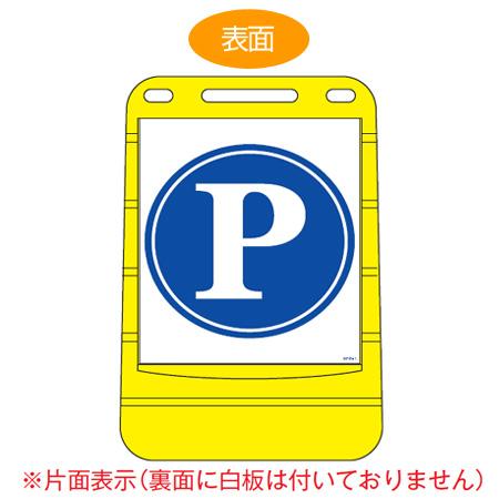 バリアポップサイン 「P」 片面表示 サインスタンド ポリタンク式 ( 送料無料 標識 案内板 立て看板 PARKING 駐車場 )