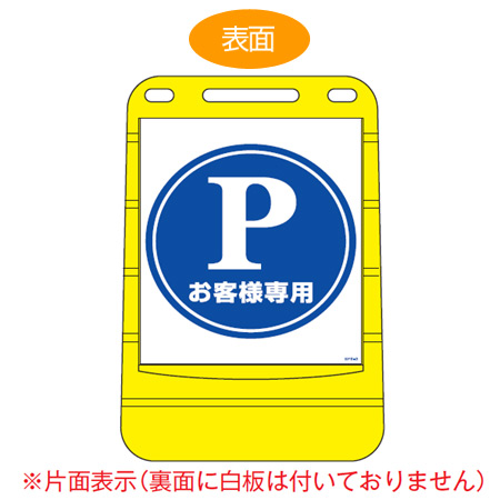 バリアポップサイン 「Pお客様専用」 片面表示 サインスタンド ポリタンク式 ( 送料無料 標識 案内板 立て看板 PARKING 駐車場 )