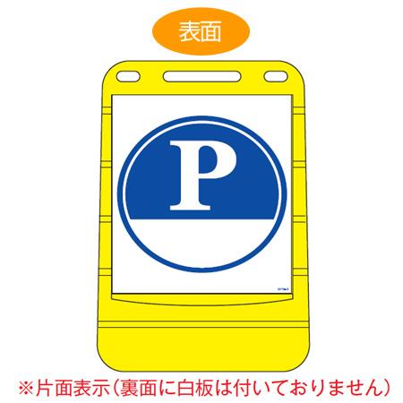 バリアポップサイン 「P(下白地)」 片面表示 サインスタンド ポリタンク式 ( 送料無料 標識 案内板 立て看板 PARKING 駐車場 )