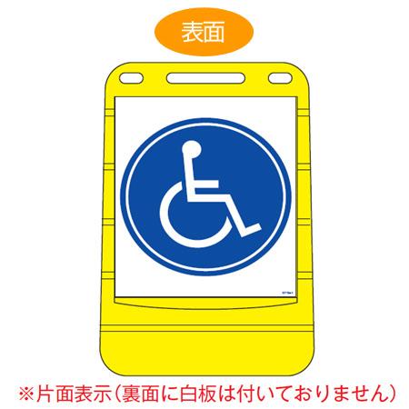 バリアポップサイン 「車いす」 片面表示 サインスタンド ポリタンク式 ( 送料無料 標識 案内板 立て看板 国際シンボルマーク )