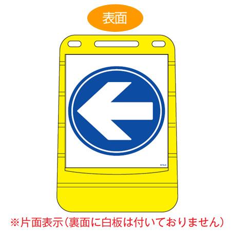 バリアポップサイン 「左矢印」 片面表示 サインスタンド ポリタンク式 ( 送料無料 標識 案内板 立て看板 )