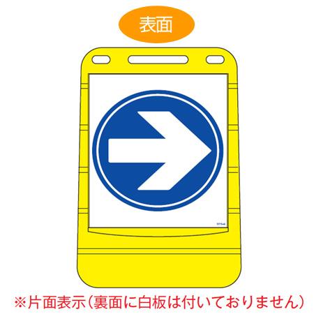 バリアポップサイン 「右矢印」 片面表示 サインスタンド ポリタンク式 ( 送料無料 標識 案内板 立て看板 )