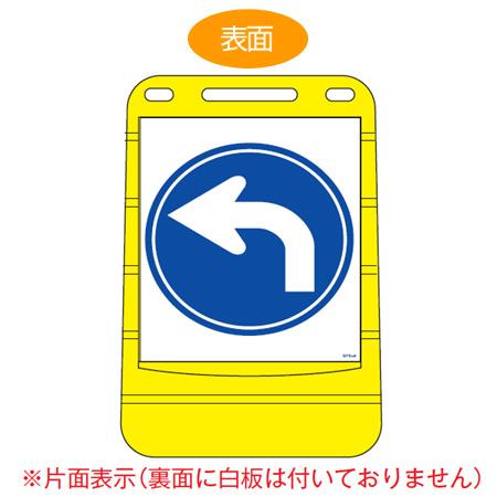 バリアポップサイン 「左折」 片面表示 サインスタンド ポリタンク式 ( 送料無料 標識 案内板 立て看板 )