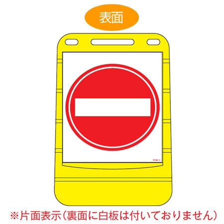 バリアポップサイン 「進入禁止」 片面表示 サインスタンド ポリタンク式 ( 送料無料 標識 案内板 立て看板 )