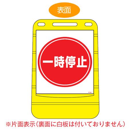 バリアポップサイン 「一時停止」 片面表示 サインスタンド ポリタンク式 ( 送料無料 標識 案内板 立て看板 )