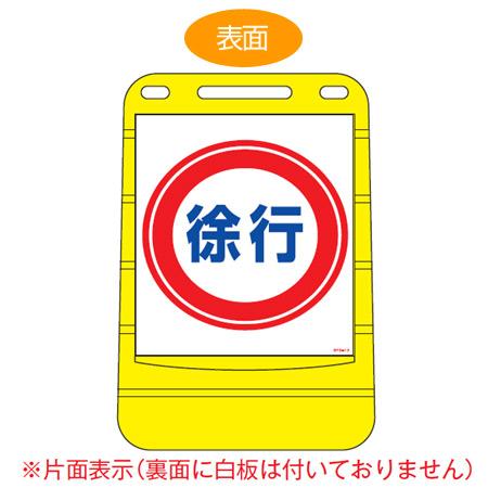 バリアポップサイン 「徐行」 片面表示 サインスタンド ポリタンク式 ( 送料無料 標識 案内板 立て看板 )