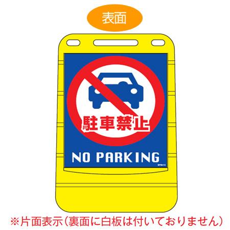 バリアポップサイン 「駐車禁止 NO PARKING」 片面表示 サインスタンド ポリタンク式 ( 送料無料 標識 案内板 立て看板 )