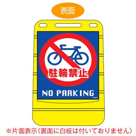 バリアポップサイン 「駐輪禁止 NO PARKING」 片面表示 サインスタンド ポリタンク式 ( 送料無料 標識 案内板 立て看板 )
