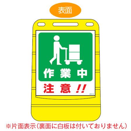 バリアポップサイン 「作業中 注意」 片面表示 サインスタンド ポリタンク式 ( 送料無料 標識 案内板 立て看板 )