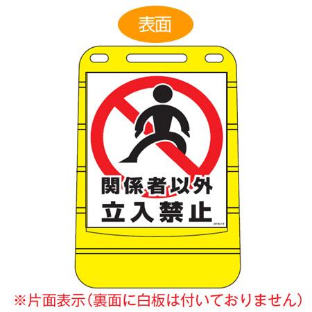 バリアポップサイン 「関係者以外立入禁止」 片面表示 サインスタンド ポリタンク式 ( 送料無料 標識 案内板 立て看板 )